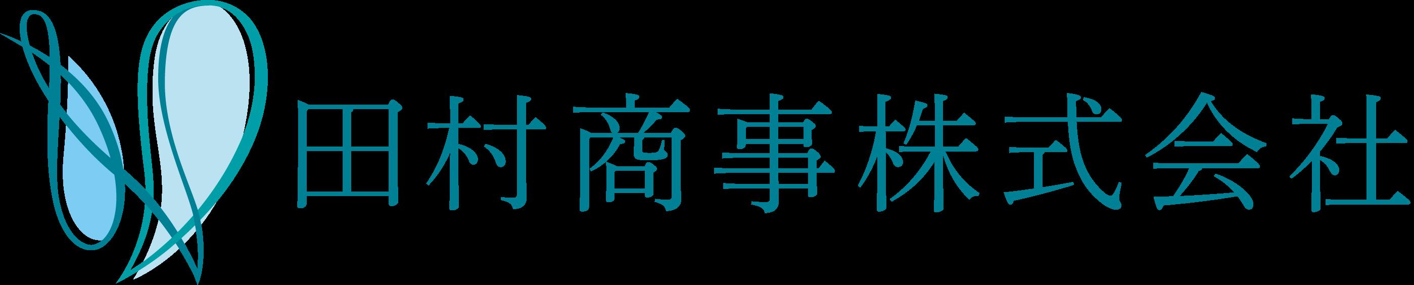 田村商事株式会社